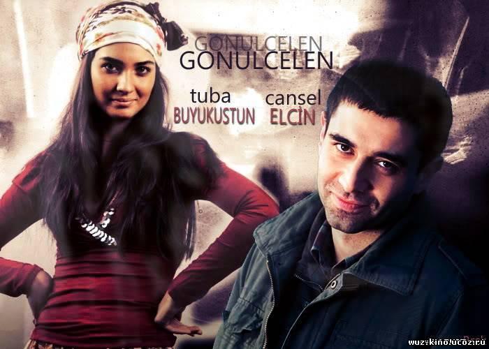 Скачать турецкий сериал разбивающая сердца через торрент бесплатно фото 545-189